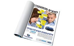 מודעה מתוך מקפיין מחלקת פחחות רכב