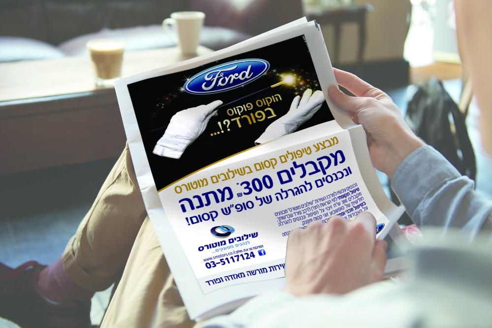 פרסום בישראל היום וידיעות אחרונותו