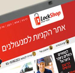 logo lockshop.jpg