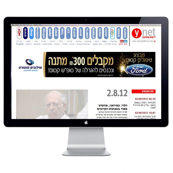 פרסום באינטרנט בפורטל one ו ynet