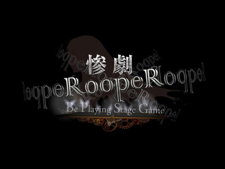 限界突破 惨劇 Stage「惨劇RoopeR Be Playing Stage Game」主題歌販売開始のお知らせ