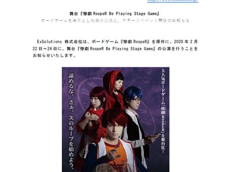 限界突破 惨劇 Stage「ゲームマーケット2019秋」出展・プレスリリースのお知らせ