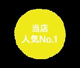 パーツ文字-02.png