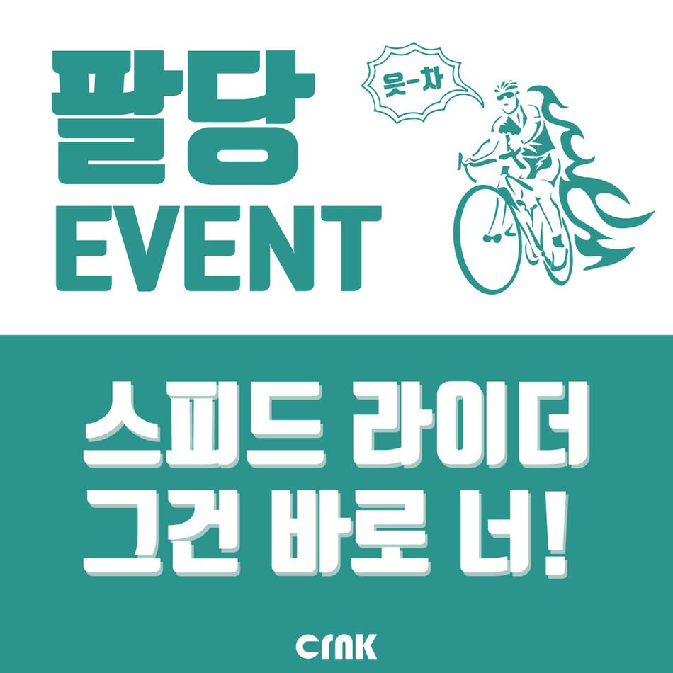 크랭크 팔당 EVENT! [스피드 라이딩 미션]