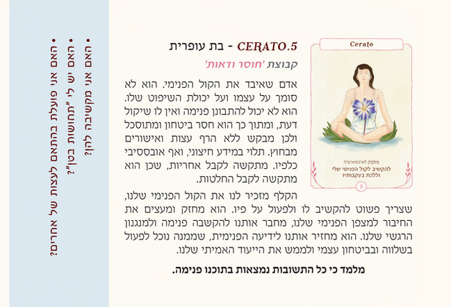 Pages from 4באך-חוברת_Page_3.jpg