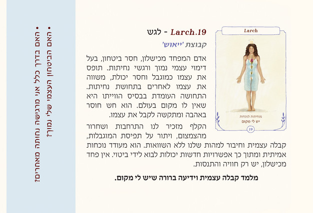 Pages from 4באך-חוברת_Page_6.jpg