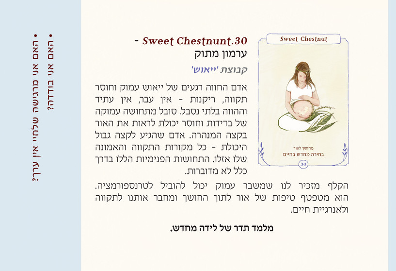 Pages from 4באך-חוברת_Page_7.jpg