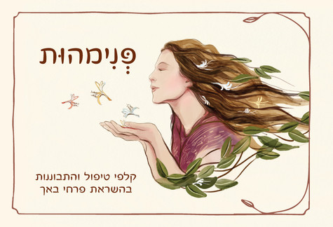 Pages from 4באך-חוברת_Page_1.jpg