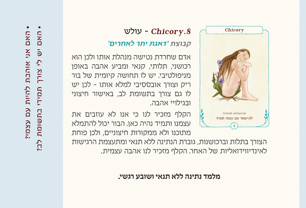 Pages from 4באך-חוברת_Page_5.jpg
