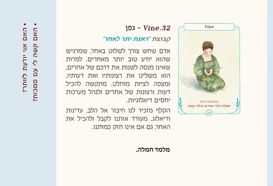 Pages from 4באך-חוברת_Page_8.jpg