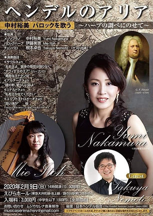 チラシ:2020.2.9 ヘンデルwith Yumiさん.JPG