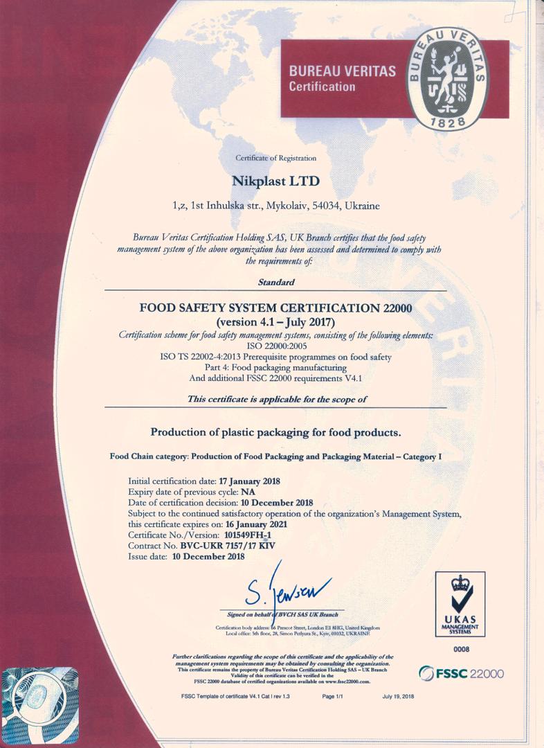 Сертификат 2019_040219_0938_2.PNG