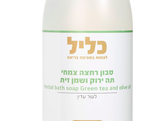כליל - סבון רחצה צמחי תה ירוק ושמן זית