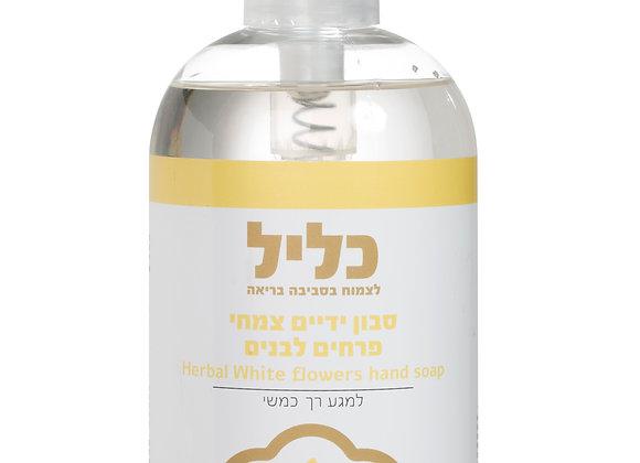 כליל - סבון ידיים טבעי בריח פרחים לבנים