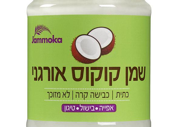 """ג'מוקה- שמן קוקוס אורגני 500 מ""""ל"""