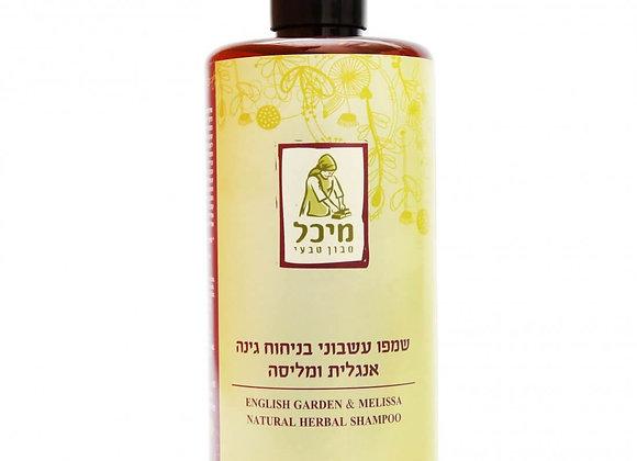 מיכל סבון טבעי- שמפו טבעי בניחוח גינה אנגלית קלאסית