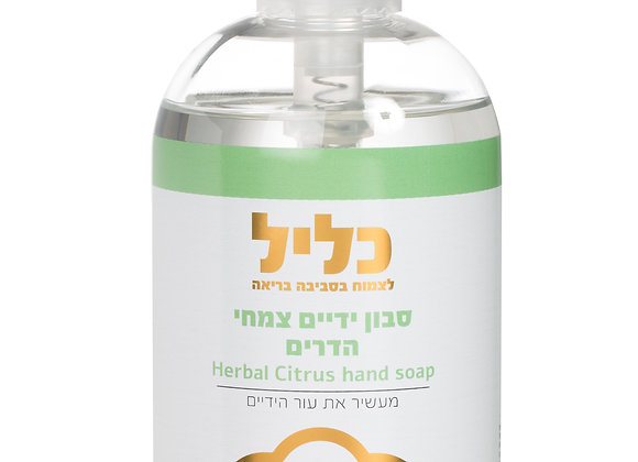 כליל - סבון ידיים - צמחי בריח הדרים