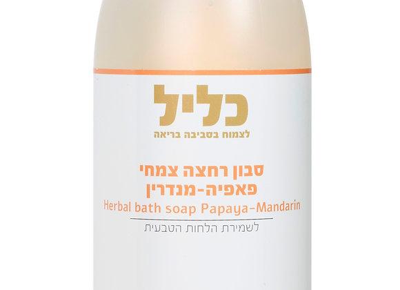 כליל - סבון רחצה צמחי פפאיה-מנדרין