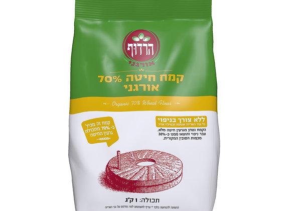 """הרדוף- קמח חיטה 70% אורגני 1 ק""""ג"""