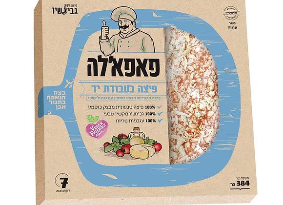 פיצה פאפא'לה מקמח כוסמין - עם גבינשיו
