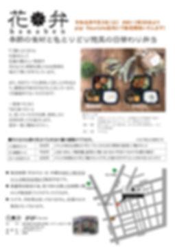 花弁販促チラシ 縦_改訂-1.jpg