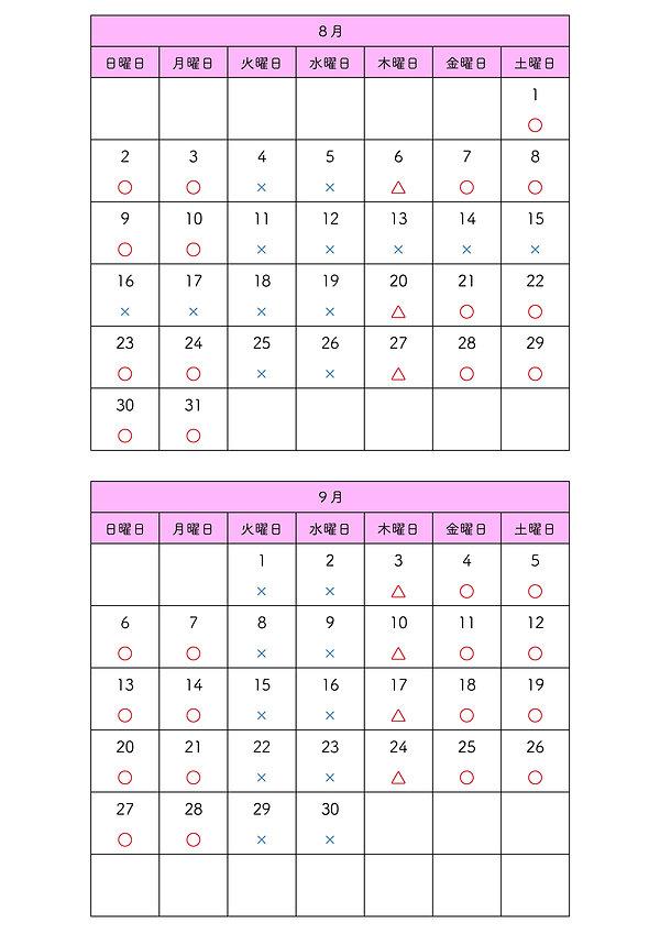 配送可能日カレンダー.jpg