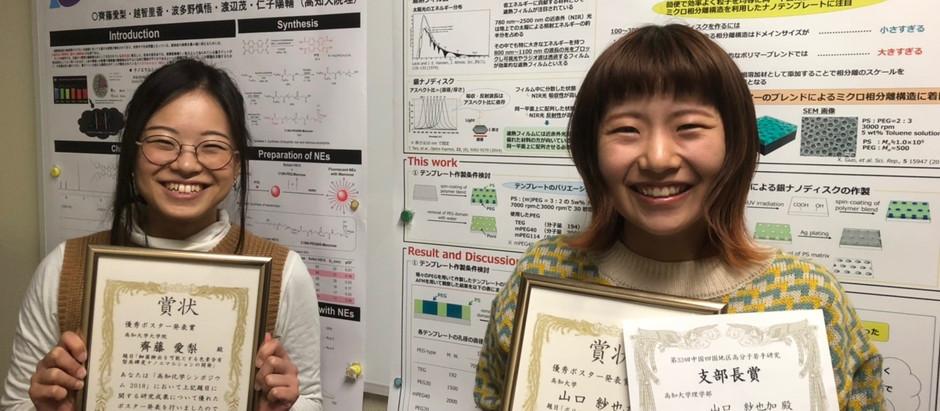 高知化学シンポジウム2018                    優秀ポスター賞を受賞