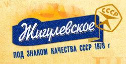 Жигулевское СССР