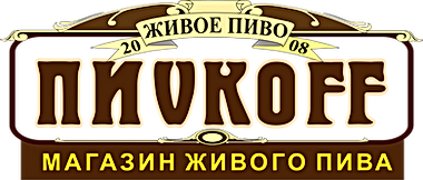 Пиvkoff, живое пиво в Красноярске