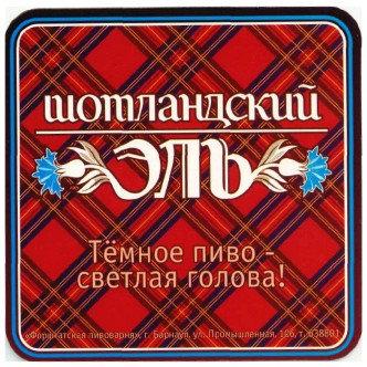 Шотландский эль