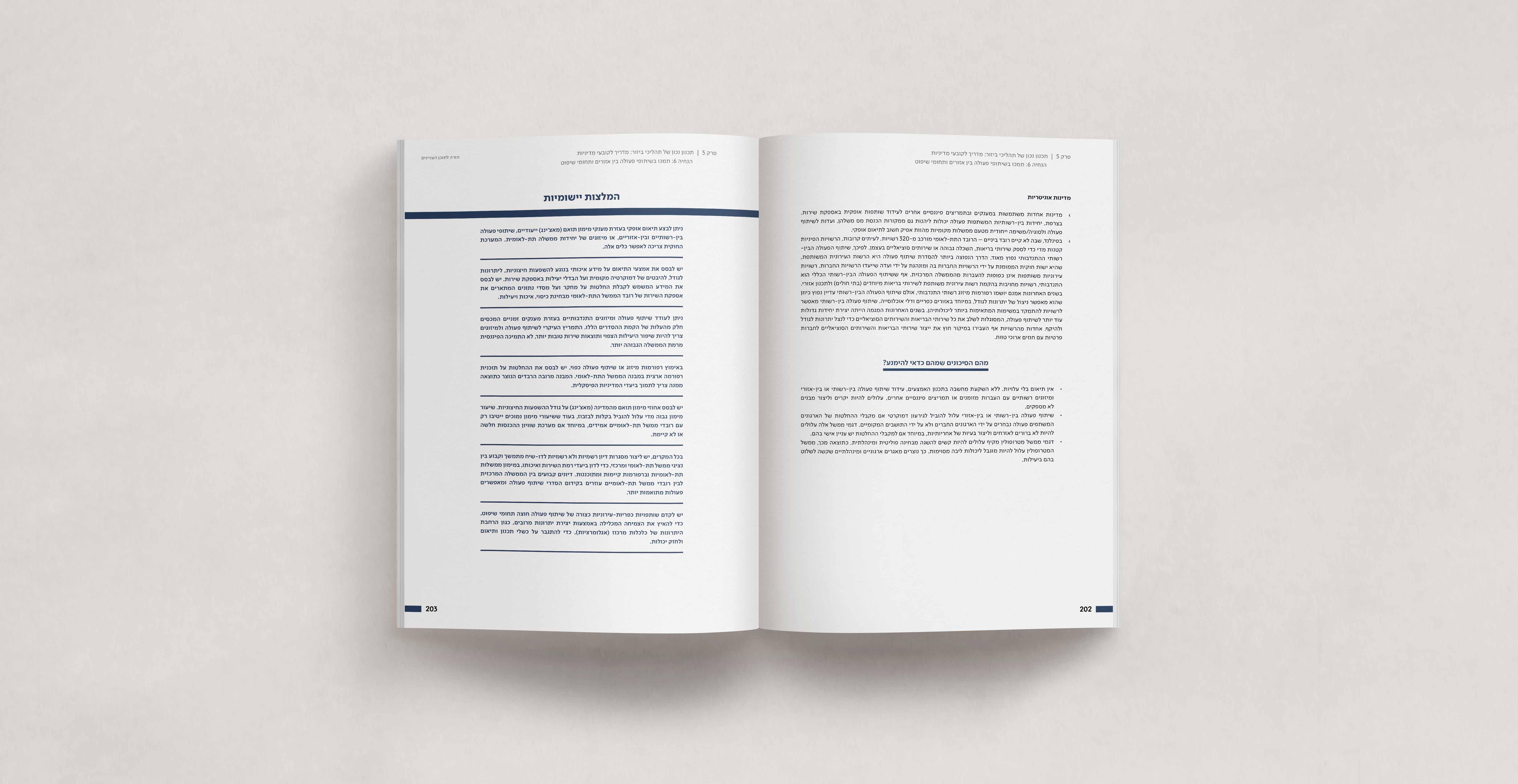 דוח-OECD-לאתר_14