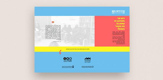 עיצוב לקמפיין גיוס  •  אוניברסיטה בעם
