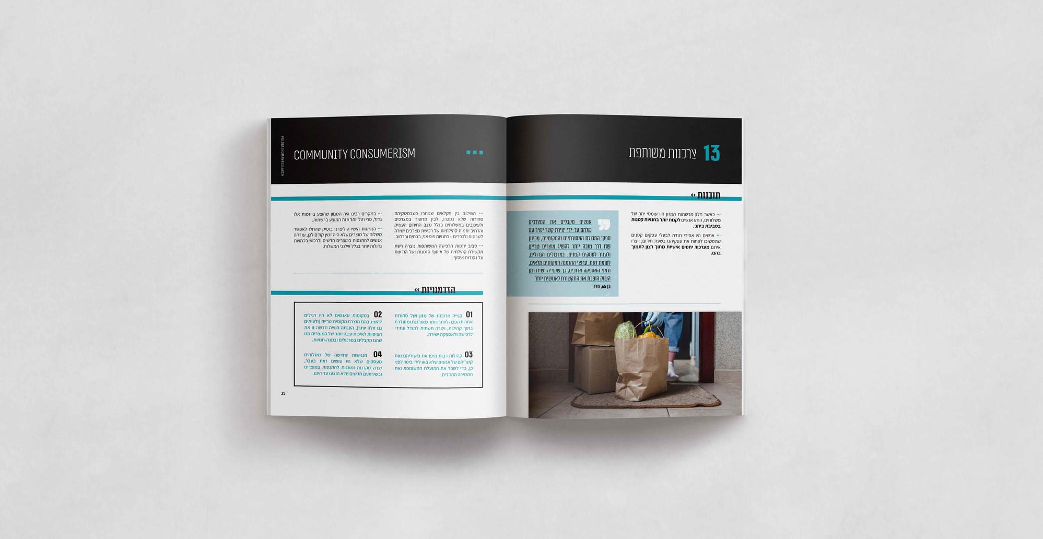 עיצוב פרויקט מחקר קורונה וויטבורד