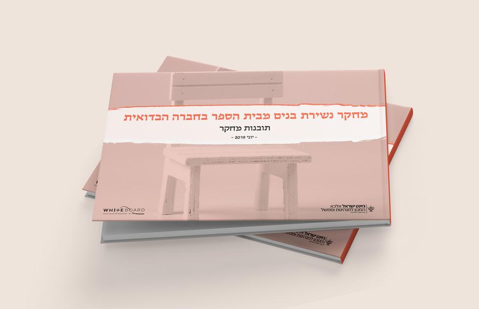 עיצוב חוברת  •  וויטבורד וג׳וינט אלכא