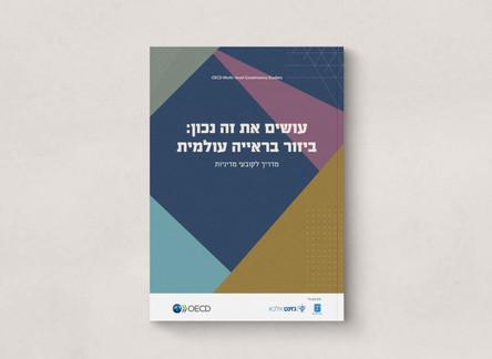 עיצוב מדריך  •  OECD