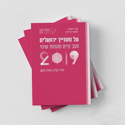 עיצוב דוח שנתי  •  מכון ירושלים