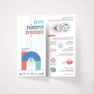 ברושור אינפוגרפי  •  ג׳וינט אלכא ישראל