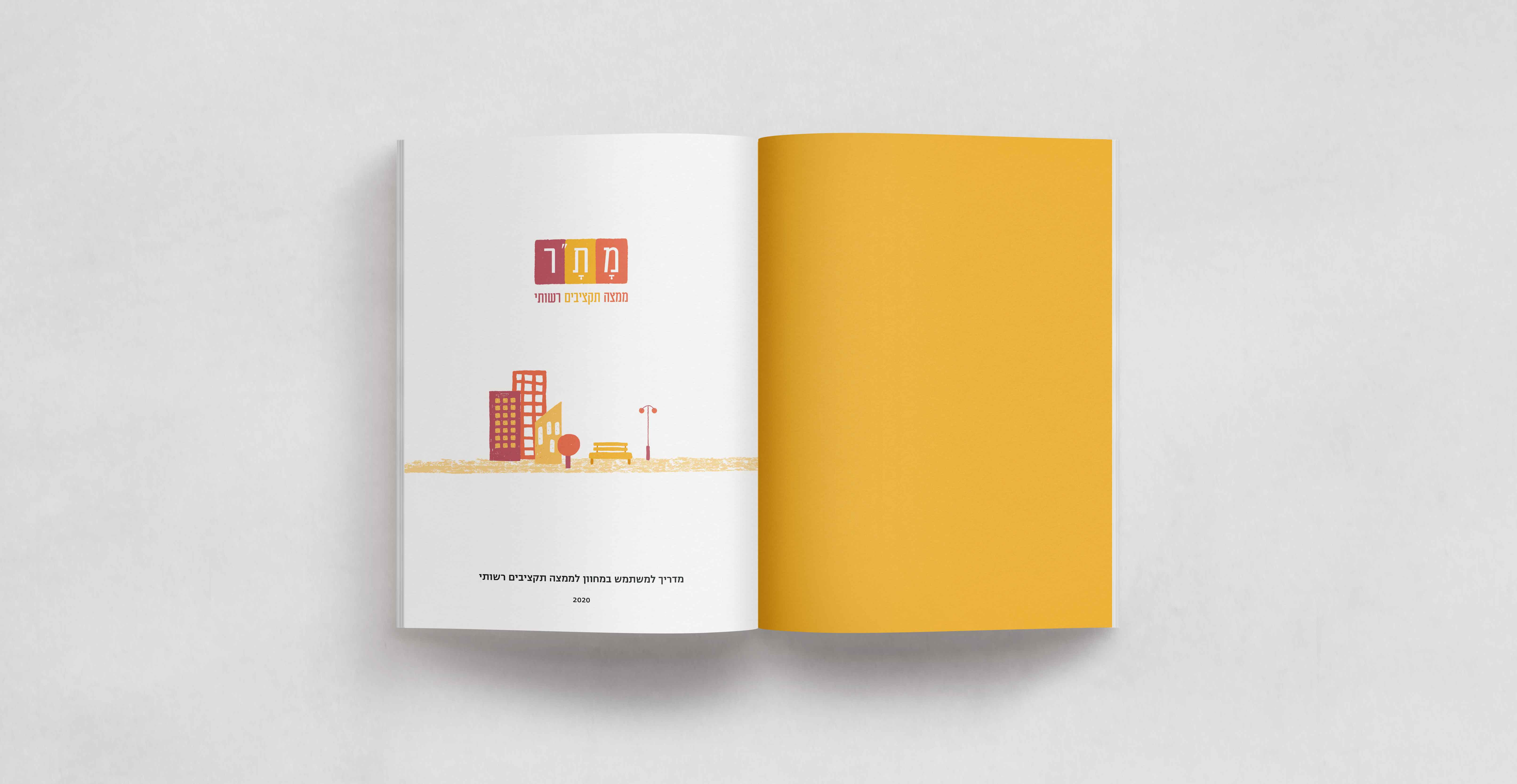 עיצוב ואיור חוברות | מיזם מוארד | ג׳וינט אלכא