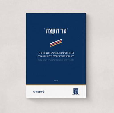 עיצוב דוח מסכם  • משרד ראש הממשלה וג׳וינט אלכא