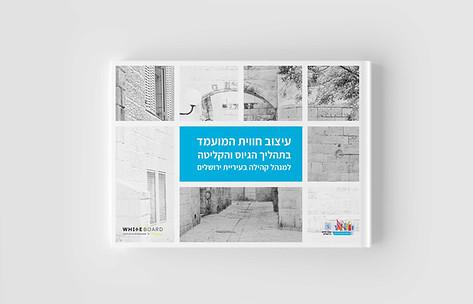 עיצוב חוברת  •  וויטבורד ועיריית ירושלים