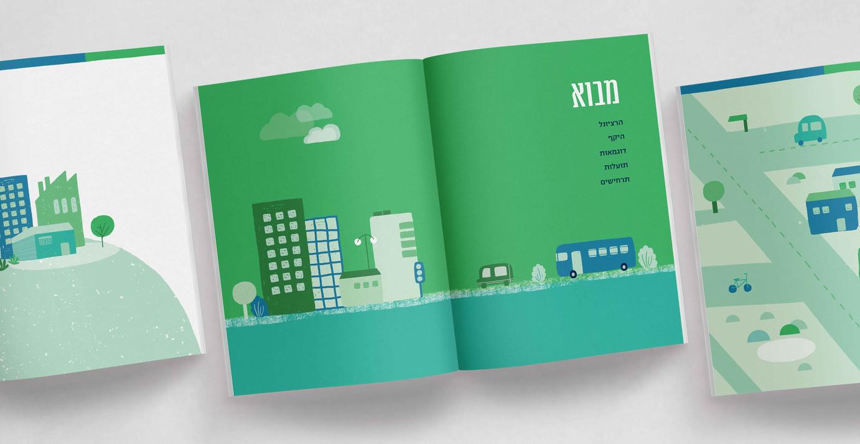 עיצוב חוברת מוארד