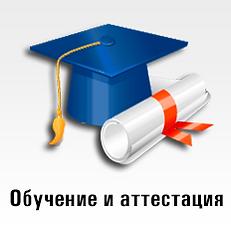 Обучение и аттестация