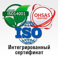 Интегрированный сертификат