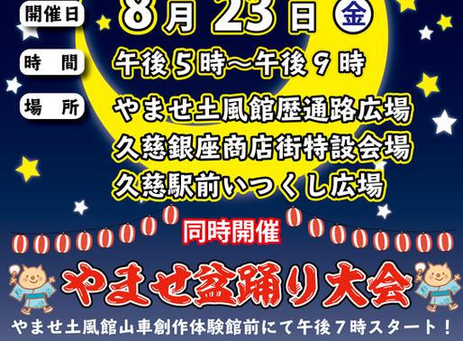 2019.08.23 久慈市べっぴん夜市に出店します。