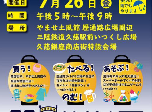 2019.07.26 久慈市べっぴん夜市に出店します。