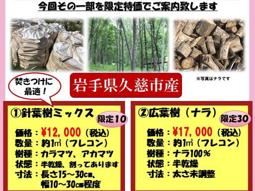 【薪の限定販売!】岩手県久慈産の薪