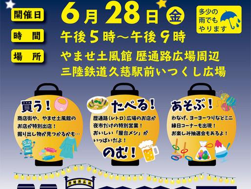 2019.06.28 べっぴん夜市(久慈市)に出店します。