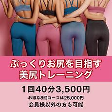 美尻脱毛_アートボード 1.png