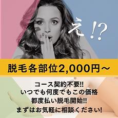 美尻脱毛-02.png