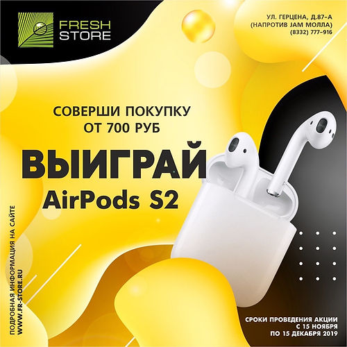 AirPods подарок Киров